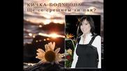 Кичка Бодурова - Ще Се Срещнем Ли Пак