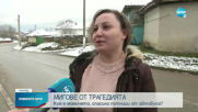 Кое е момичето, спасило пътници от катастрофиралия автобус на пътя София-Варна