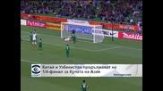 Китай и Узбекистан продължават на 1/4-финал за Купата на Азия