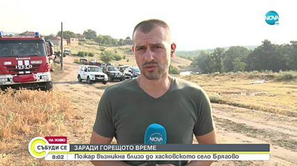 Застрашава ли пожара край Брягово жителите на селото