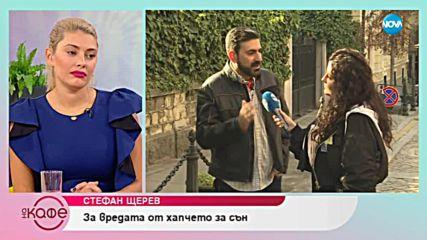 "Стефан Щереф: За ""Ноща на театрите"" - На кафе (18.10.2018)"