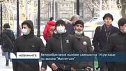 """Великобритания наложи санкции на 14 руснаци по закона """"Магнитски"""""""