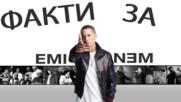 20 интересни факта от лудия живот на Eminem