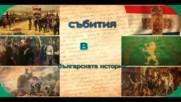 някои събития в българската история