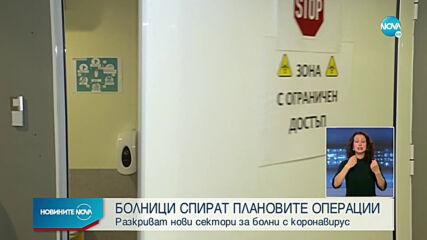 Болници спират плановите операции, разкриват се нови COVID-19 отделения