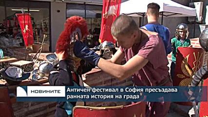 Античен фестивал в София пресъздава ранната история на града