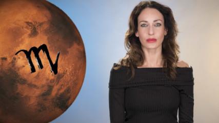 Марс в Скорпион-време за поставяне на цели