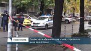Повдигнаха обвинения на мъжа, стрелял по жена си в София