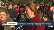 "Браншови организации и граждани протестираха срещу ""Зеления сертификат"" в София"