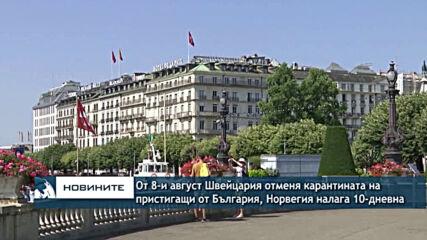 От 8-и август Швейцария отменя карантината на пристигащи от България, Норвегия налага 10-дневна