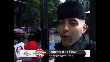 Криско и D - Flow на нецензурни теми