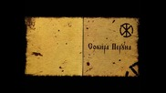 Сокира Перуна - Вiтри Між Мечiв