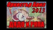 оркестър Бриз 2013-дядо и ряпа