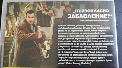 Българското Dvd издание на Мръсни думи (2014) А+филмс 2015