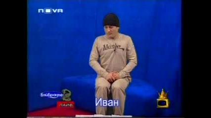 Бай Брадър 2 - Иван