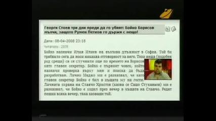 Диагноза И Георги Ифандиев 29.4.2008г.