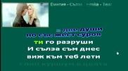 Емилия - Сълза ( Инструментал + текст )
