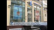 Г-7 одобри нови санкции срещу Русия