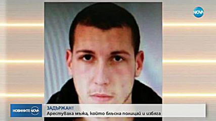 Задържан е мъжът, който блъсна полицай и избяга