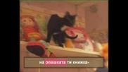 Бон Бон - Маци писи (караоке)