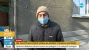 Как беше спасен простреляният сръндак в София?