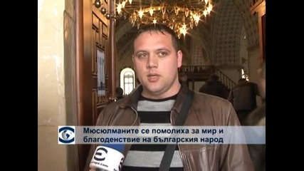 Мюсюлманите се помолиха за мир и благоденствие на българския народ