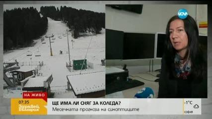 Сняг - в края на декември