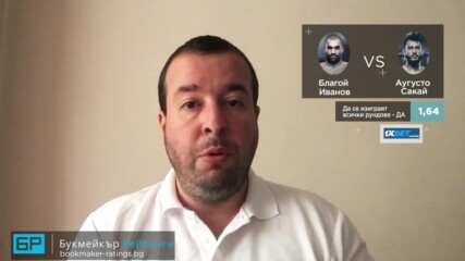 Благой Иванов - Аугусто Сакай // ПРОГНОЗА и залог за ММА среща на Стефан Ралчев - ММА 31.05.20