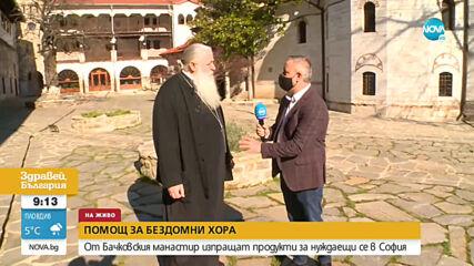 Бачковският манастир ще помогне на бездомни хора в София