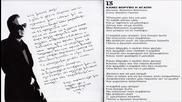 Превод Албум New! Notis Sfakianakis- Прави Шумотевица Любовта New Cd Rip 2013