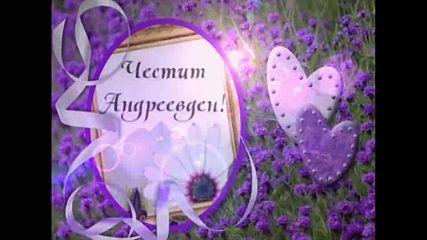 Честит Андреевден