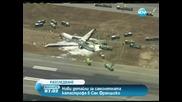 Автопилотът може да е свалил самолета в Сан Франциско