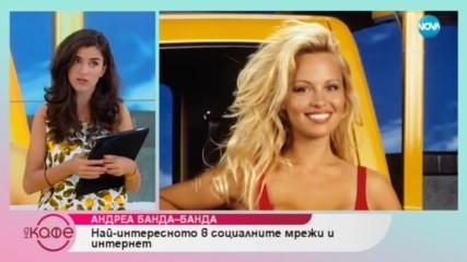 """Андреа Банда-Банда представя горещите новини от социалните мрежи - """"На кафе"""" (21.09.2018)"""