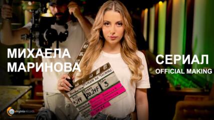 Mihaela Marinova - Сериал (Official Making)