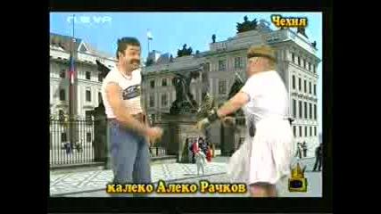 Калеко Алеко Рачков - Чехия