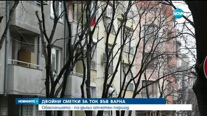 Високи сметки за ток опариха хиляди българи (ОБЗОР) -1 част