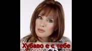 Кичка Бодурова - Хубаво Е С Тебе