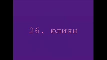 7в Оу иван вазов Русе
