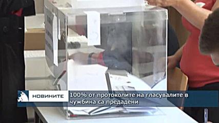 100% от протоколите на гласувалите в чужбина са предадени