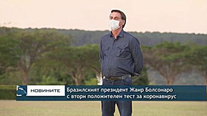 Бразилският президент Жаир Болсонаро с втори положителен тест за коронавирус