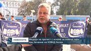Медици на протест с искане за повече пари при лечение на COVID болни