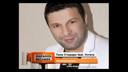 Тони Стораро Устата - Абитуриенти 2013