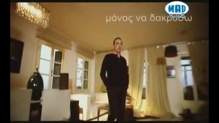 П Р Е В О Д Notis Sfakianakis - Kleinw Tis Kourtines - Спускам Завесите (official Video) 2010 Vbox7
