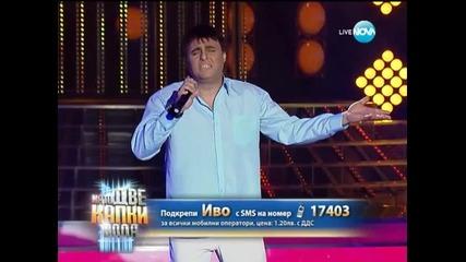 Иво Танев като Веселин Маринов - Като две капки вода - 07.04.2014 г.