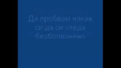 Baja - Zapisanu U Vremenu (превод)