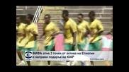 ФИФА отне 3 точки от актива на Етиопия и направи подарък на ЮАР