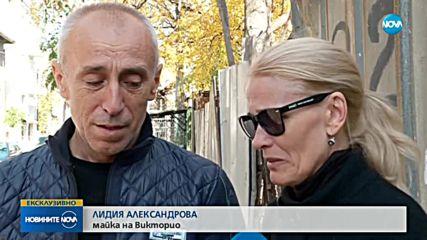 ВЪПРОСИ БЕЗ ОТГОВОР: Близките на Дарина и родителите на Викторио за двойното убийство