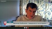 Велимир Хлебников - гражданин на историята