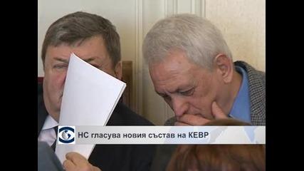 Депутатите избират председател и членове на КЕВР