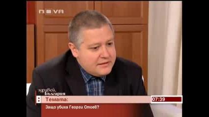 Коритаров - Тема: Защо Убиха Георги Стоев?